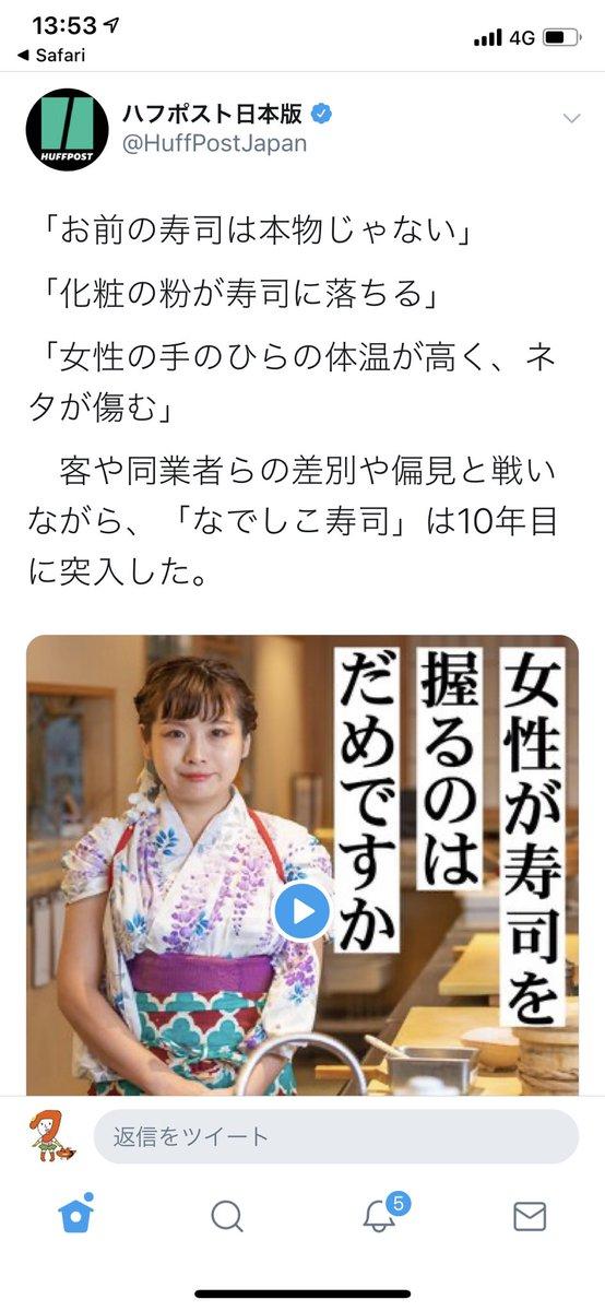 寿司を握る女性のメディア動画 ↓ 不衛生な調理過程を指摘される ↓ 「あら探し」と逆ギレ ↓ 出来るだけ清潔を保てばいい(保っているとは言ってない) 握るのが男だろうが女だろうが寿司は旨い方がいいが、男だろうが女だろうが不潔な寿司は食いたくない。 それを差別と逆ギレするなら人として無理。