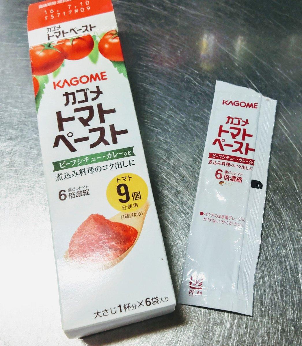 トマト ペースト カゴメ