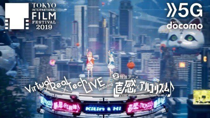 11月2日・3日に開催されました 東京国際映画祭 Virtual×Real×Techライブ~featuring 直感×アルゴリズム♪~  にて、弊社所属  ゲッツ 紫穂 こりん non  が振付・モーションアクト 担当いたしました。 https://t.co/vn6WwVudGP