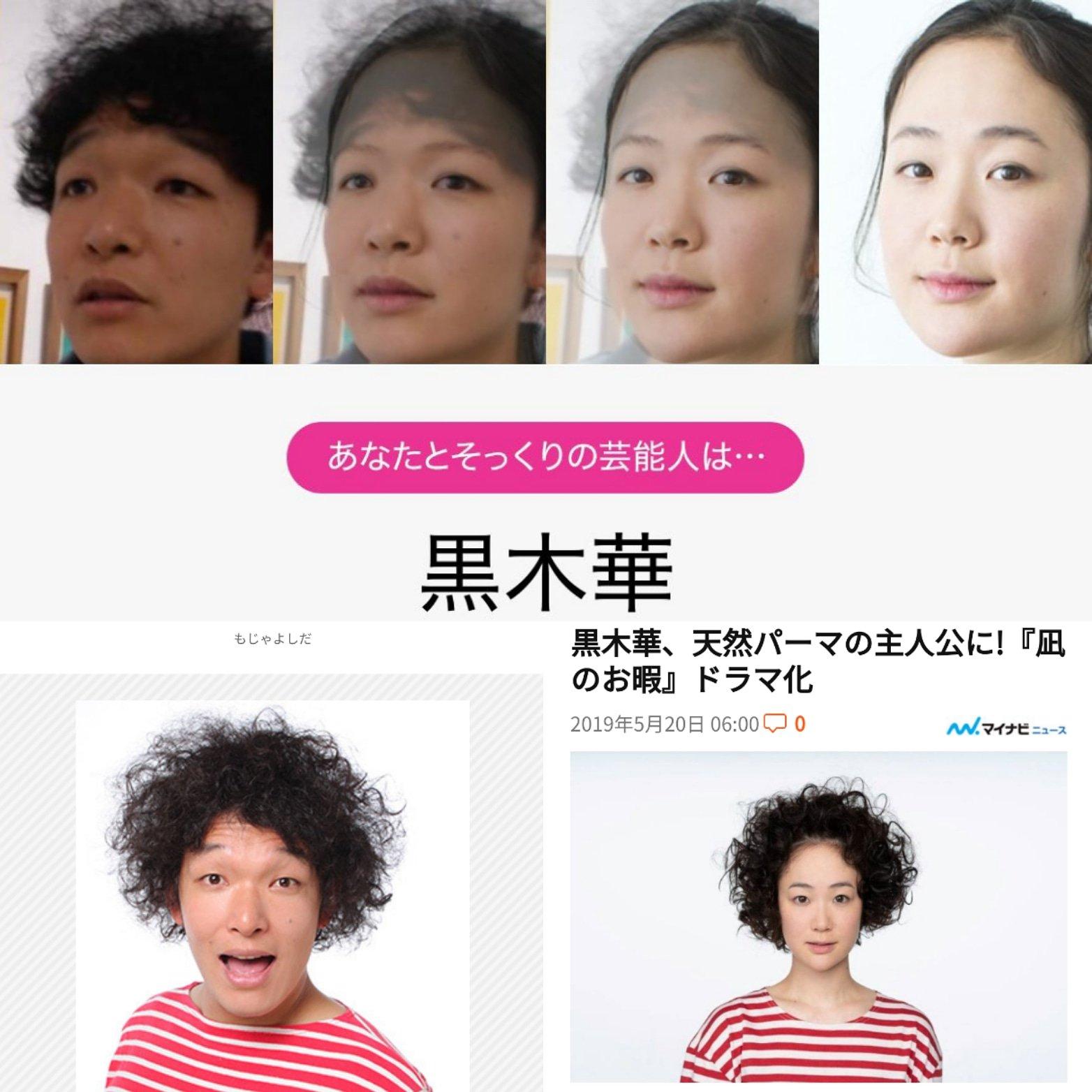 パーマ 黒木 華 黒木華の髪型はパーマとボブどっちが可愛い?前髪や茶髪もあります|apceee