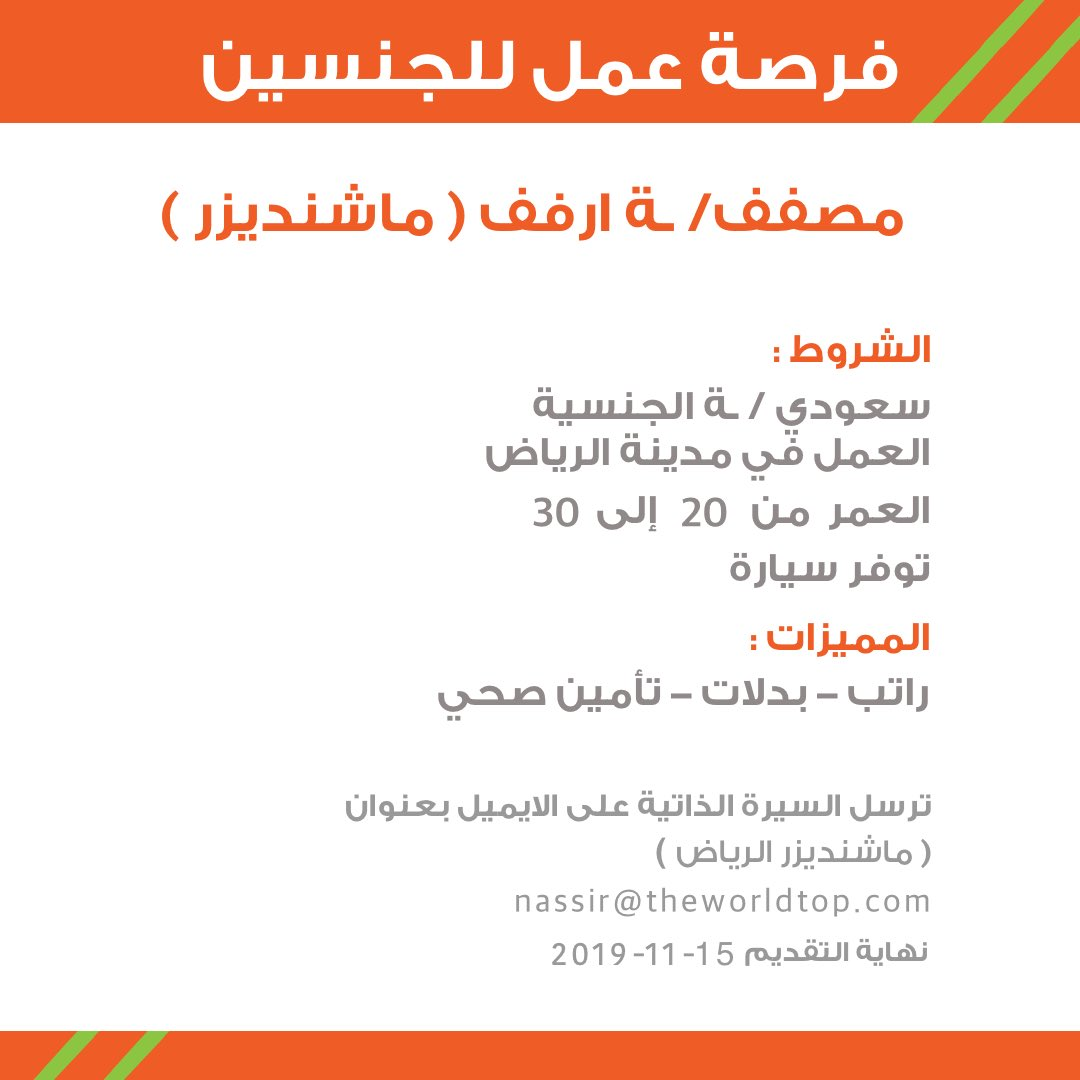 فرصة عمل للجنسين  (  مصفف / ـة أرفف )   بمدينة الرياض