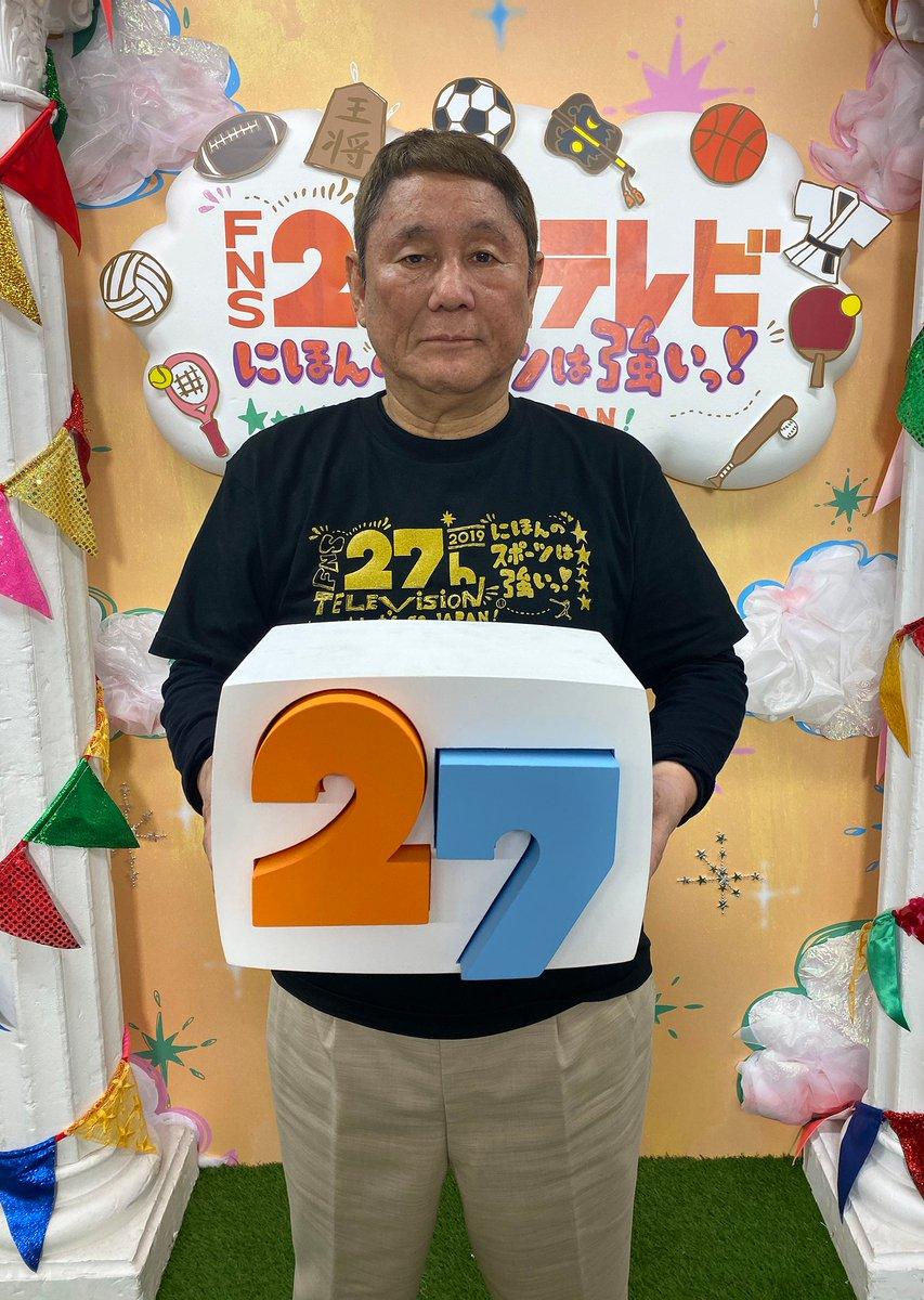 fns27 時間 テレビ 2019