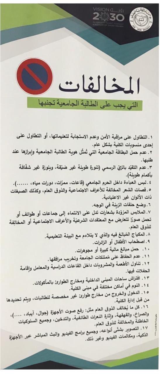 مخالفات جامعة الملك فيصل , منع العباءة في جامعة الملك فيصل , زي الطالبات في جامعة الملك فيصل