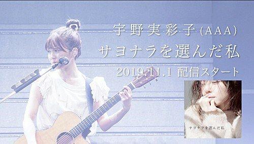 宇野実彩子(AAA)、新曲「サヨナラを選んだ私」配信開始 billboard-japan.com/d_news/detail/…