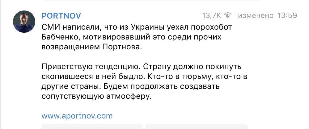 Человек похожий на Бабченко бежал в Израиль