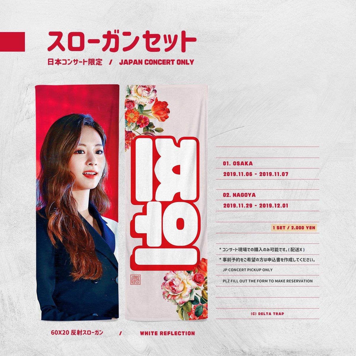 TWICE ツウィ@delta_trap 様 日本コンサート限定スローガン 日本グループオーダーになります。 締め切り 11月30日 お申込み、詳細はフォームからよろしくお願いします。https://docs.google.com/forms/d/e/1FAIpQLScZM32Geiv1spA3zXvQo0ye2GyCDFG0a14pWzZGrKkpX2Nytw/viewform…