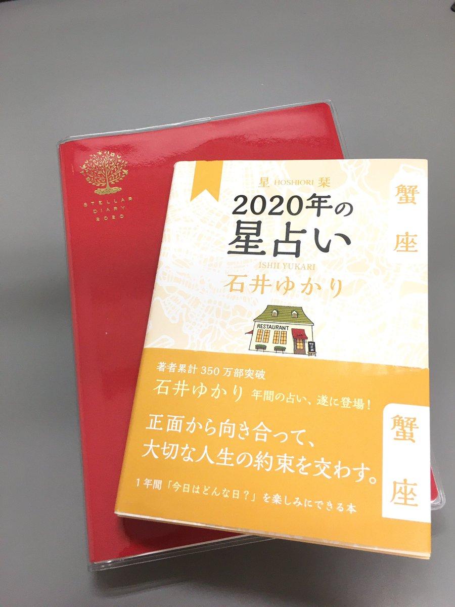 石井ゆかりさん(@ishiiyukari )の星ダイヤリー今年で4冊目!もはや時期イベントになってる。星栞2020も買いましたがな。買わずにいられない、今年も魅力的な文章で。伝え方・表現ってこういうことなんだろうなと思う。 https://t.co/tqfoznI0BR