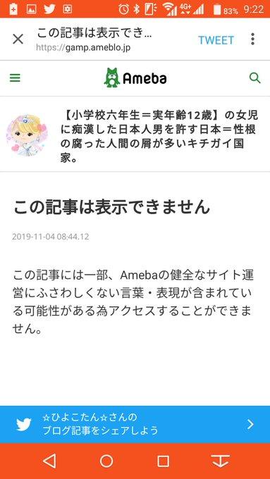 アメブロ 誹謗中傷 通報