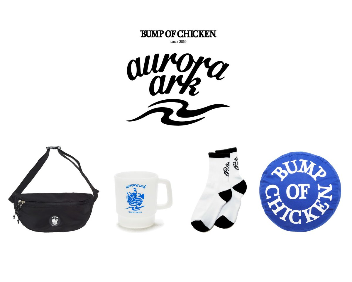bump of chicken グッズ