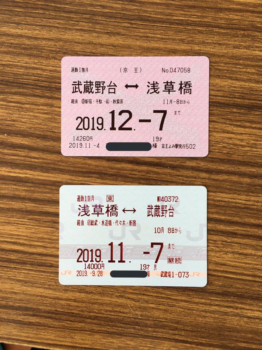 京王 線 定期 10 月
