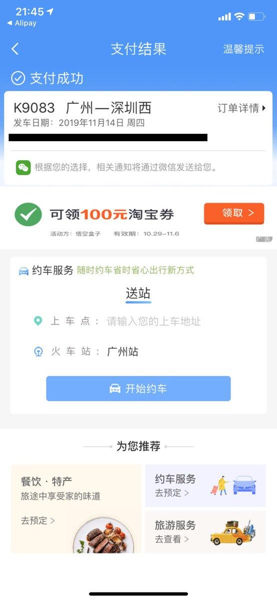 Alipayでクレジットカードからチャージが出来る様になったという話を聞いて、やってみたところ、実際にチャージして、12306から切符を買うことができた。素晴らしい…。これで大陸を普通に旅ができるぞ…