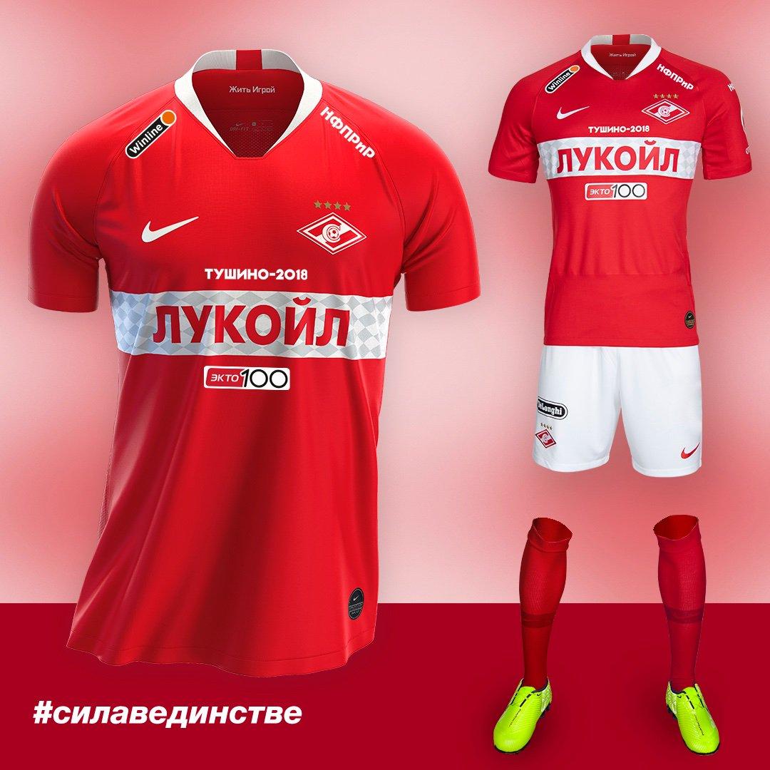 Игровая форма «Спартака» на матч с «Арсеналом»