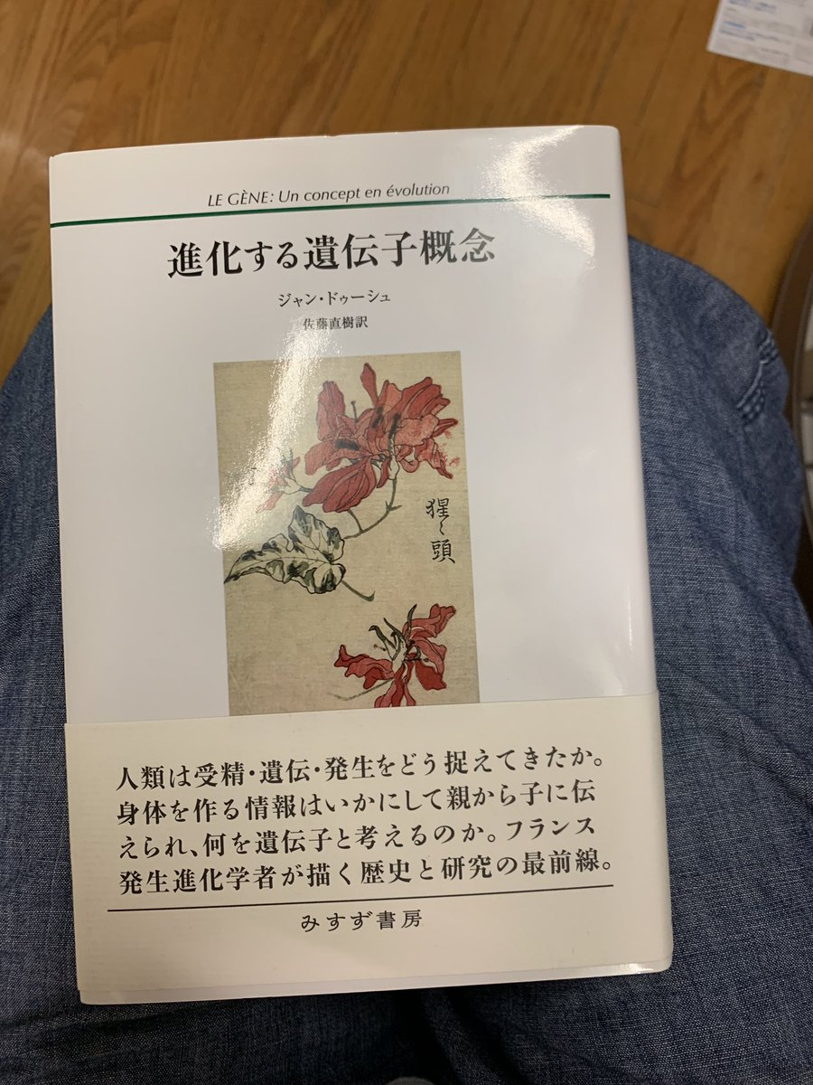"+M on Twitter: ""ジャン・ドゥーシュ『進化する遺伝子概念』(佐藤直樹 ..."