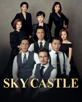 Sky ͏c͏a͏s͏t͏l͏e - Sky ͏c͏a͏s͏t͏l͏e (2019)