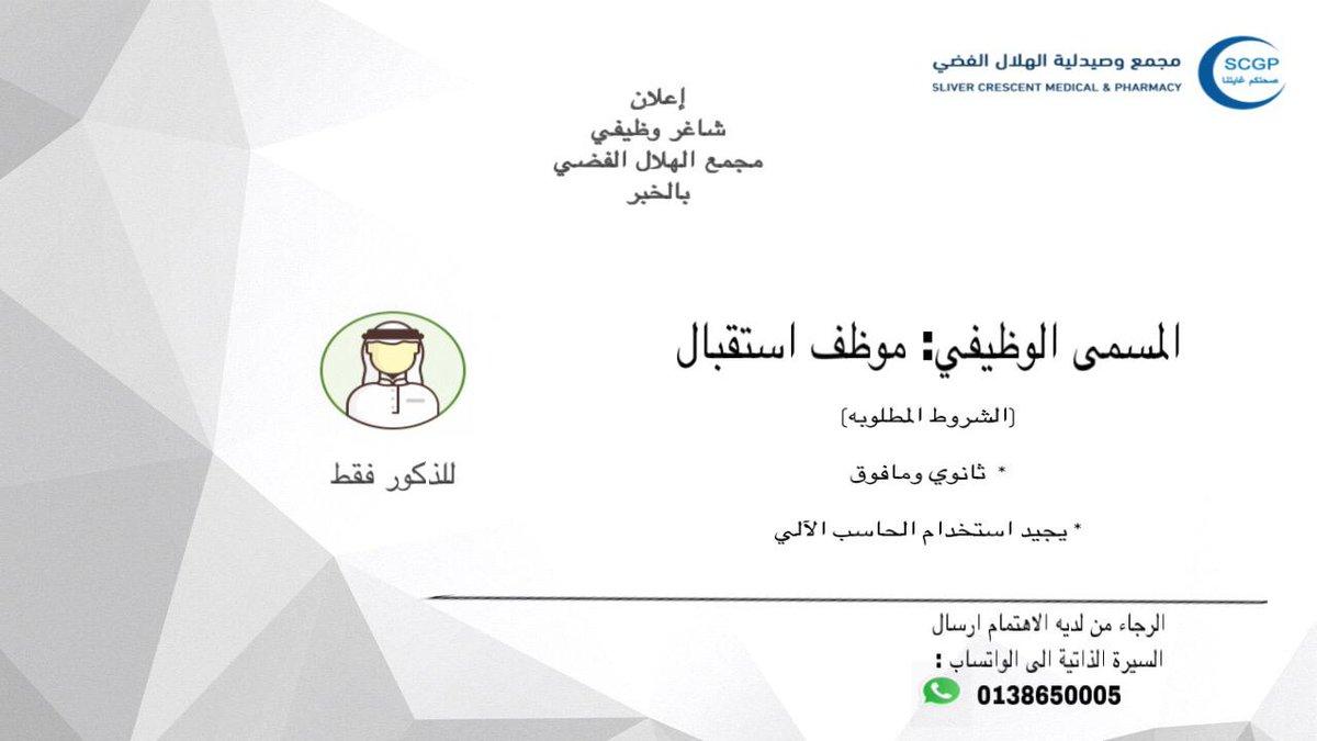 مطلوب  ( موظف استقبال) في #مجمع_الهلال_الفضي بمدينة الخبر