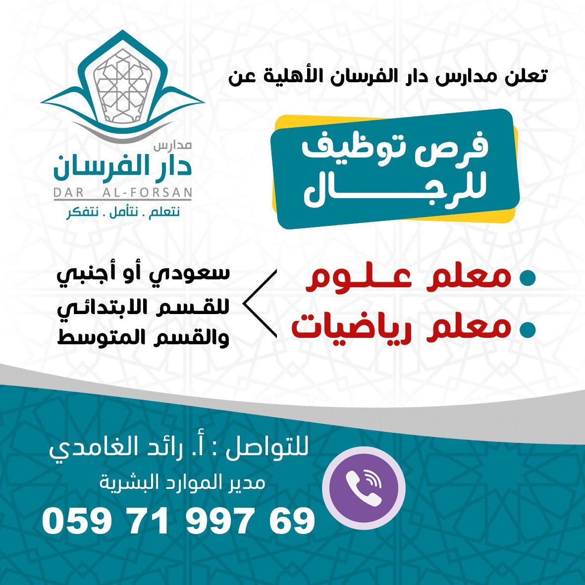 وظائف شاغرة في #مدارس_الفرسان_الاهلية بنين فى #جدة   - معلم علوم  - معلم رياضيات