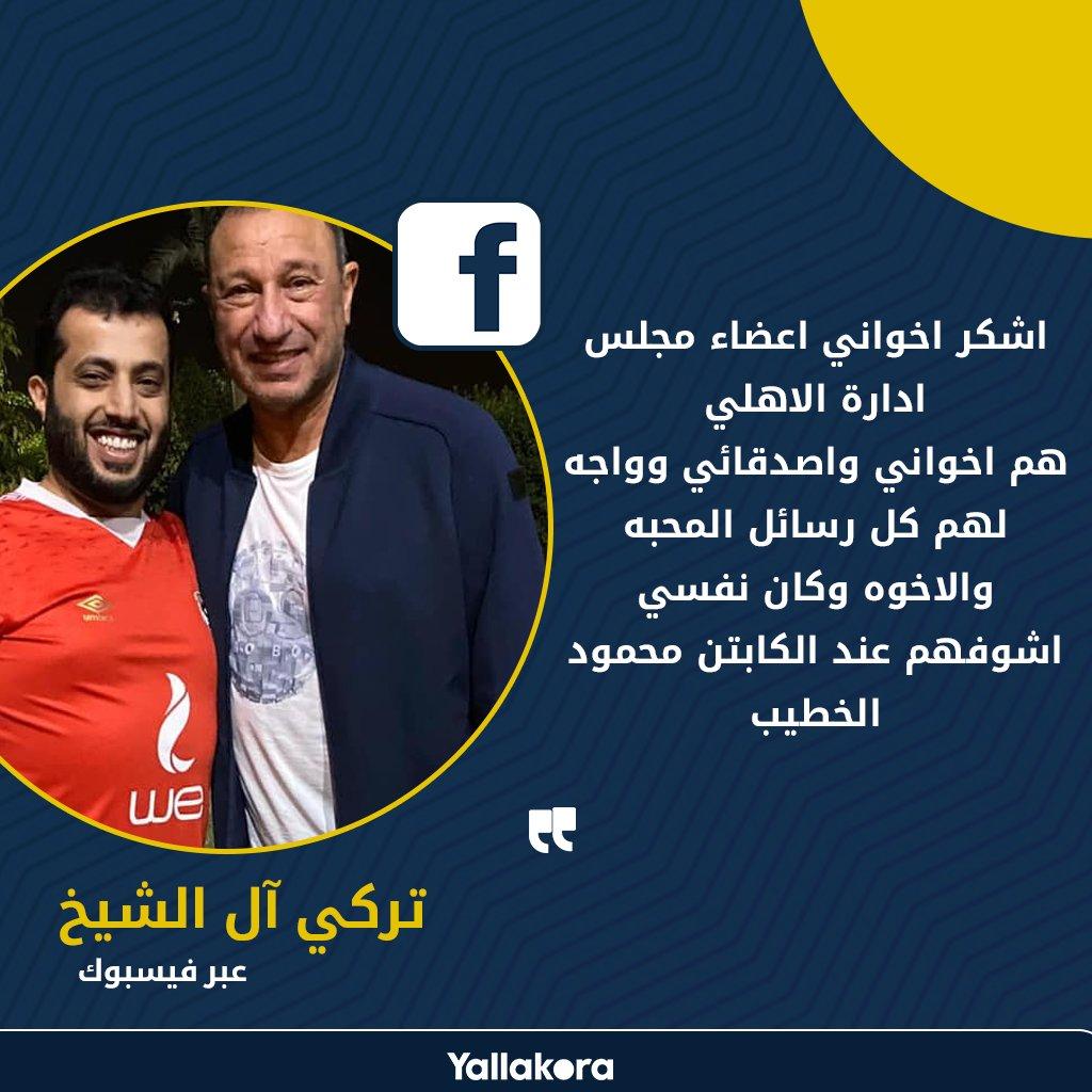 يلاكورة تركي آل الشيخ عبر فيس بوك اشكر اخواني اعضاء مجلس ادارة