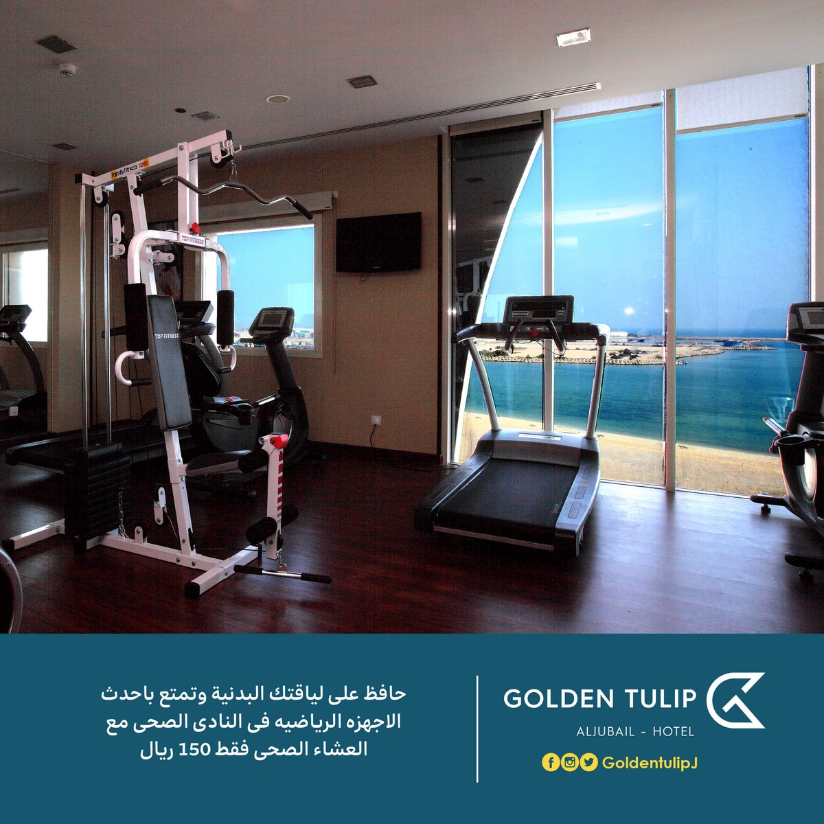 Stay fit and enjoy the latest sports  equipment at Jim Golden Tulip Al Jubail, where the charming sea views with a healthy dinner only SR 150  #فنادق_الشرقية #الجبيل #الجبيل_الان  #الجبيل_الصناعية #فنادق_الجبيل #شركات #شركات_الجبيل https://t.co/AbteDKHbwo