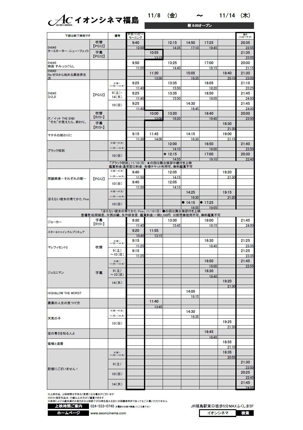 イオン シネマ 上映 スケジュール