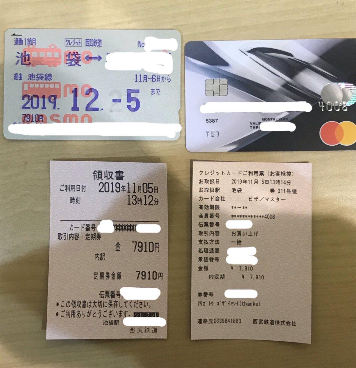 Youbank の Youbankカード(デビッドカード) で、西武鉄道で定期券購入成功できたよ。JRも買えるらしいし、電車のチケットを仮想通貨で買えるの嬉しい。YBTか、USDT、USDAで100ドル以上からチャージ可能!!よし、皆でYoubank始めよう!!#youbank #ybt #usdt #USDA #仮想通貨