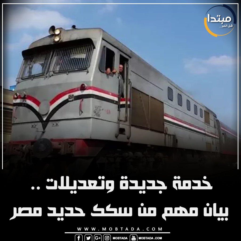موقع مبتدا خدمة جديدة وتعديلات بيان مهم من سكك حديد مصر شاهد