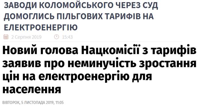 Приватизация, рынок земли, анбандлинг Нафтогаза, концессия дорог, - Зеленский поставил задачи министрам - Цензор.НЕТ 9348