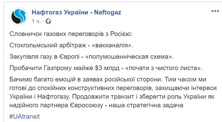 """Спрос на облигации """"Нафтогаза"""" превысил предложение в 3 раза, – Коболев - Цензор.НЕТ 1775"""