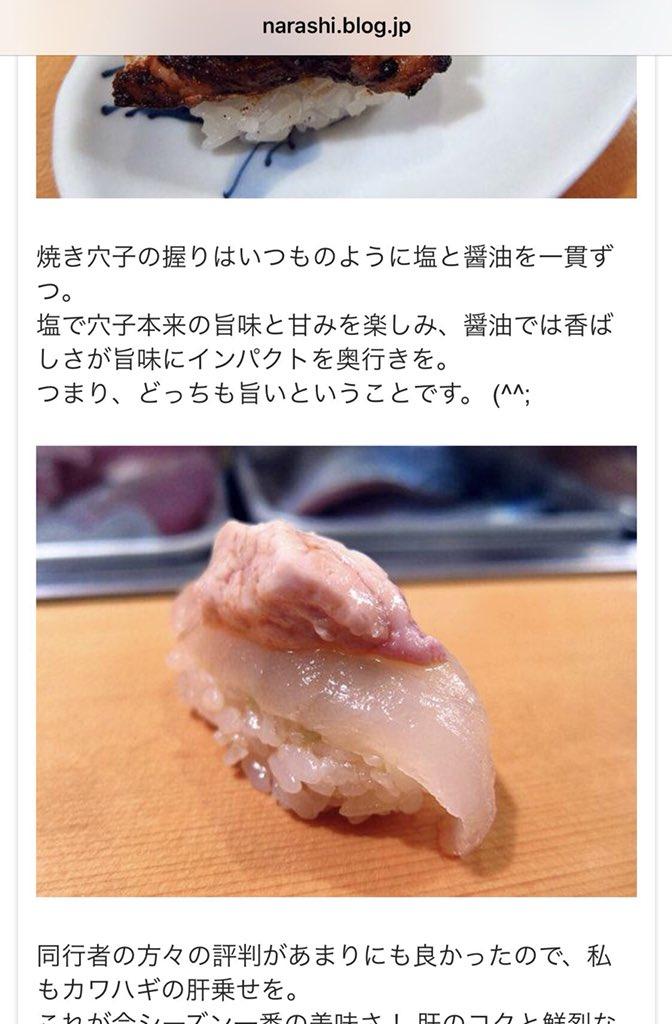 なん j 寿司 なでしこ