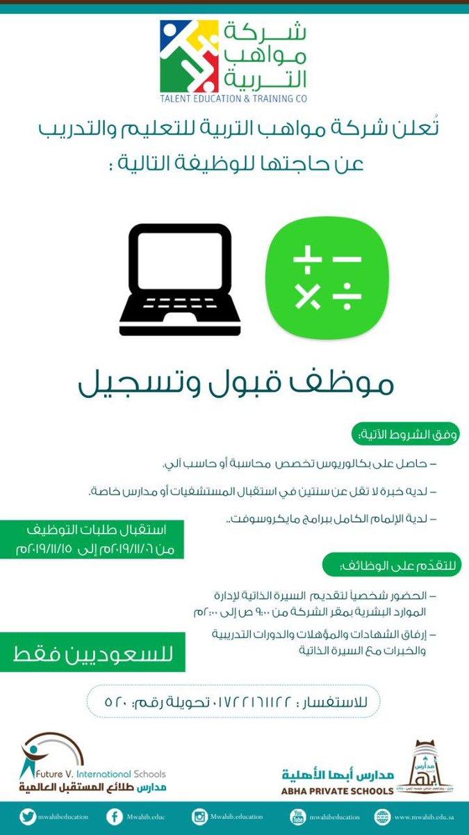 مطلوب( موظف قبول و تسجيل) بشركة مواهب التربية فى #أبها  - يبدأ غدا استقبال طلبات التوظيف