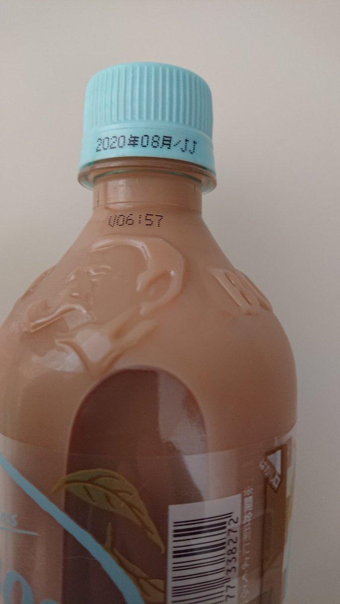回収 ミルク ティー