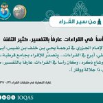 Image for the Tweet beginning: كان رأساً في القراءات، عارفاً
