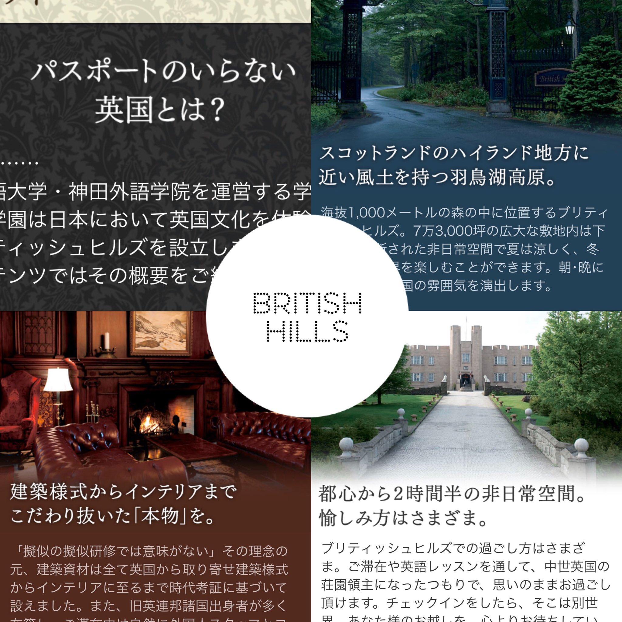 """まって福島にある """"パスポートのいらないイギリス"""" 強すぎない? 街全体が中世英国らしくて素敵すぎるのにその上カルチャーレッスンも受けられる…… パブいったりアフタヌーンティーしたり英会話習いたい…"""