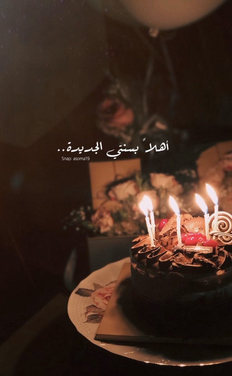 عيد ميلادي اليوم تويتر Images Gallery
