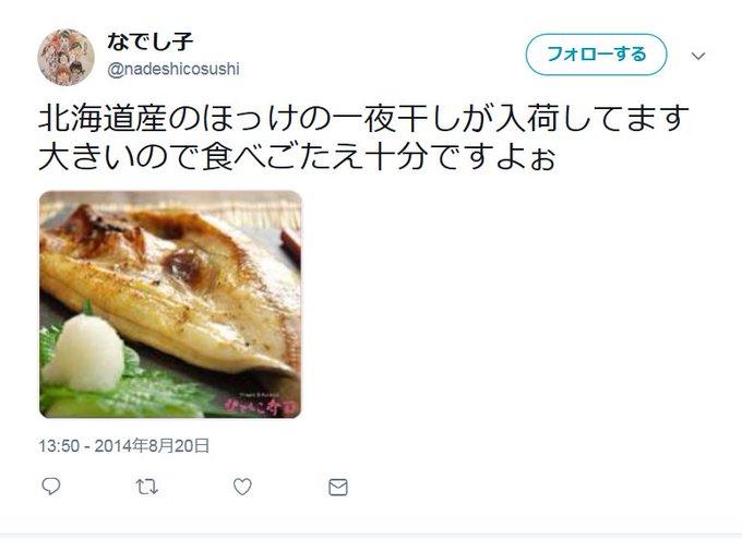 なん なでしこ j 寿司