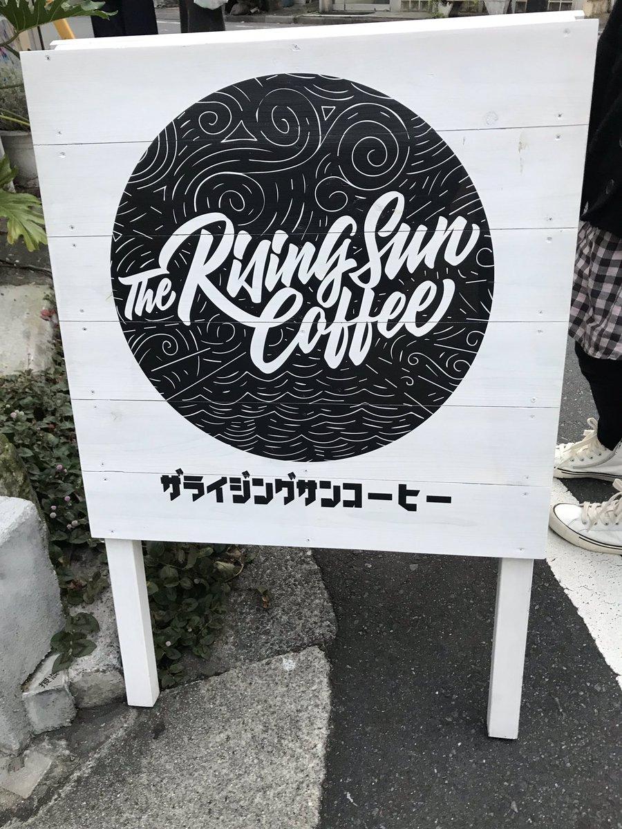 ザ ライジング サン コーヒー