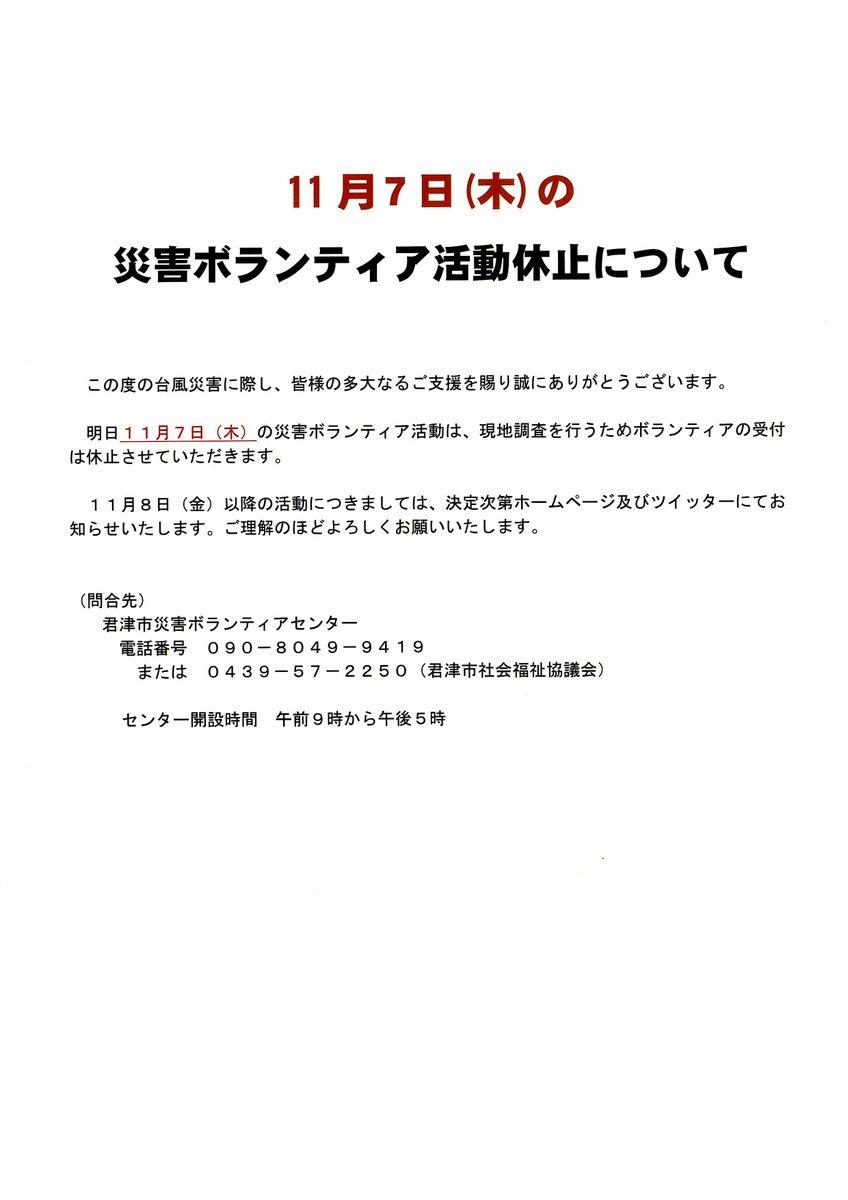 ホームページ 君津 市 【9月5日】新型コロナウイルス感染症患者の発生状況について