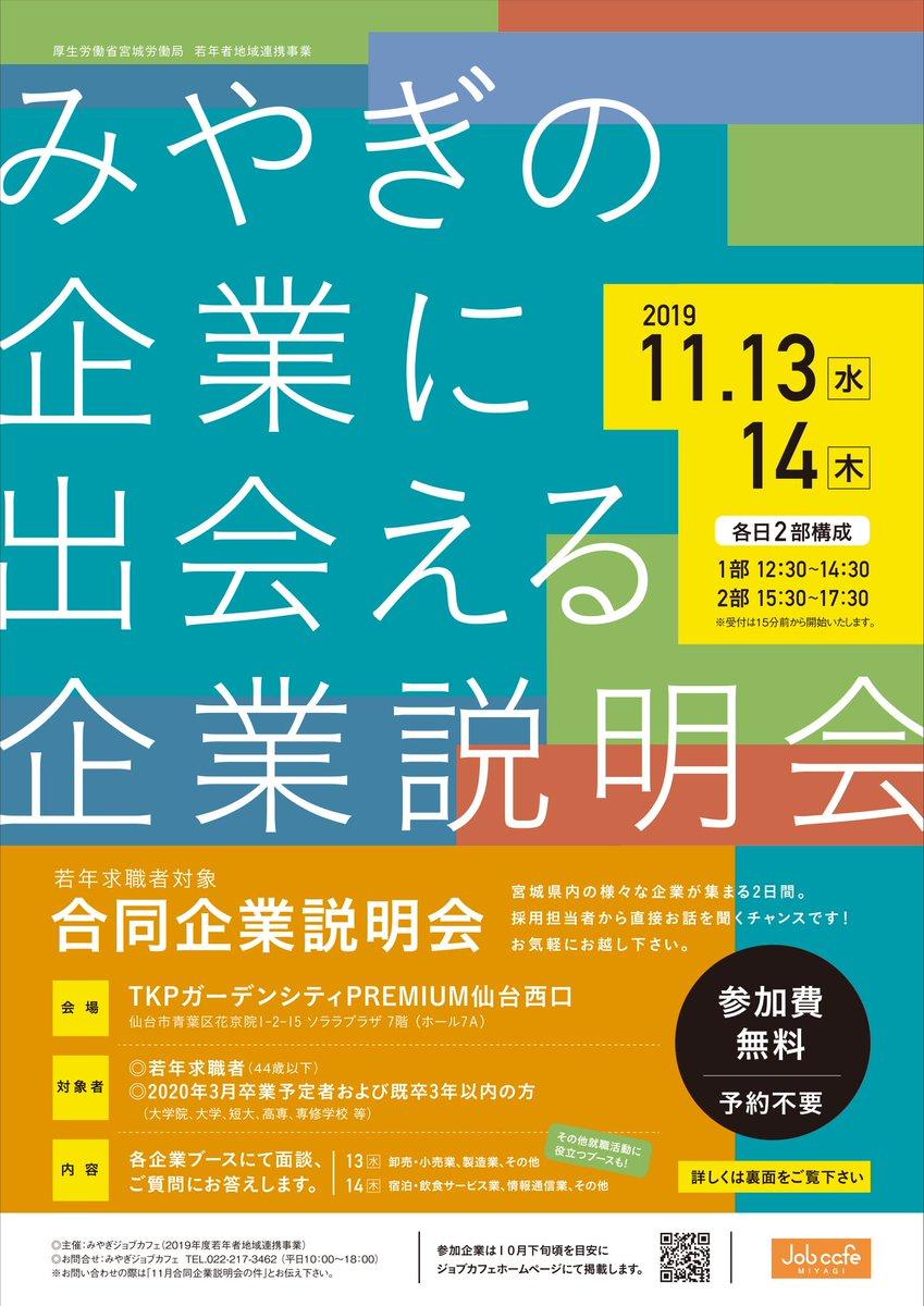 仙台 ハローワーク