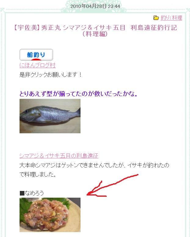 画像  @newnadeshico なでしこ寿司さん、こちらのシマアジ料理