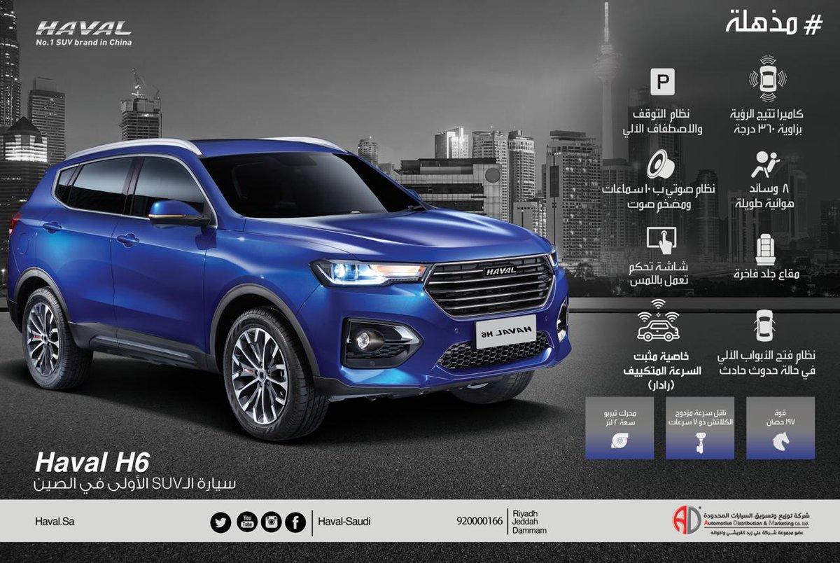 هافال السعودية On Twitter مذهلة هافال H6 عصر جديد من الرفاهية في سيارات الsuv