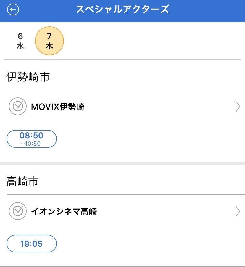 movix 周南 上映 スケジュール