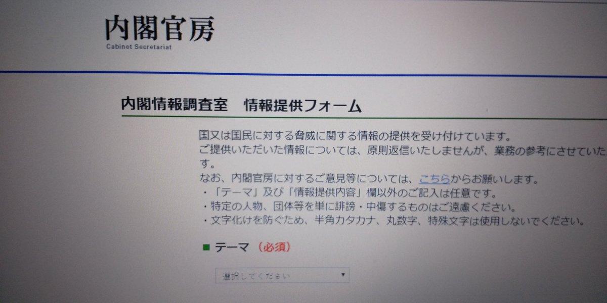 #生活安全部 #内閣官房  #内閣情報調査室 の情報提供フォームです。 https://kantei.go.jp/jp/forms/jyouhoutyousa_ssl.html… 当該調査室の指揮官として長期在籍していた、北村滋(前)#内閣情報官は 9月に #国家安全保障局長  に人事異動。 後任者には求める結果を出す為に近隣対象国との  #ネゴシエイター の重要な役割が