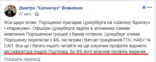 МВС системно гарантуватиме безпеку журналістів, - Геращенко - Цензор.НЕТ 5644