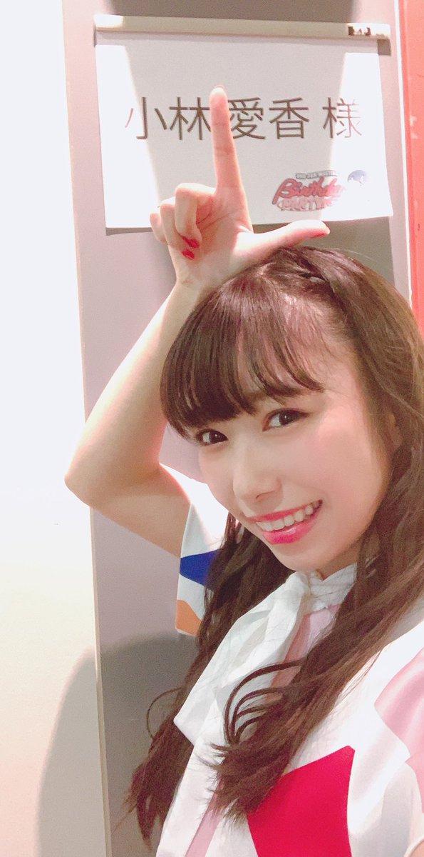 #小林愛香 2ND FAN MEETING Birthday PARTY!! 名古屋ありがとうございました!!ツアー完走!!!! みんなで一緒に作った物語が心に染みて…本当に感謝しかありません。 ありがとう!これからもずっと楽しいこと一緒にしよう!!!!!!!