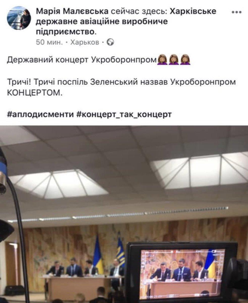 """Я в шоці. Що відбувається з нашими підприємствами? - Зеленський після відвідування заводів """"Укроборонпрому"""" в Харкові - Цензор.НЕТ 5239"""