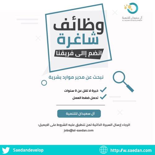 مطلوب ( مدير موارد بشرية  ) متميز  للعمل فى شركة ال سعيدان للتنمية بالرياض   - خبرة لاتقل عن 5 سنوات - تحمل ضغط العمل  للتقديم، قم بإرسال السيرة الذاتية على الايميل: jobs@al-saedan.com