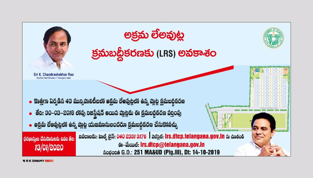 """Arvind Kumar on Twitter: """"#Telangana Land Regularisation Scheme (LRS) for  43 newly created municipalities (ULBs) & additonally, for all newly merged  villages in 46 ULBs. Scheme open for 90 days wef Oct"""
