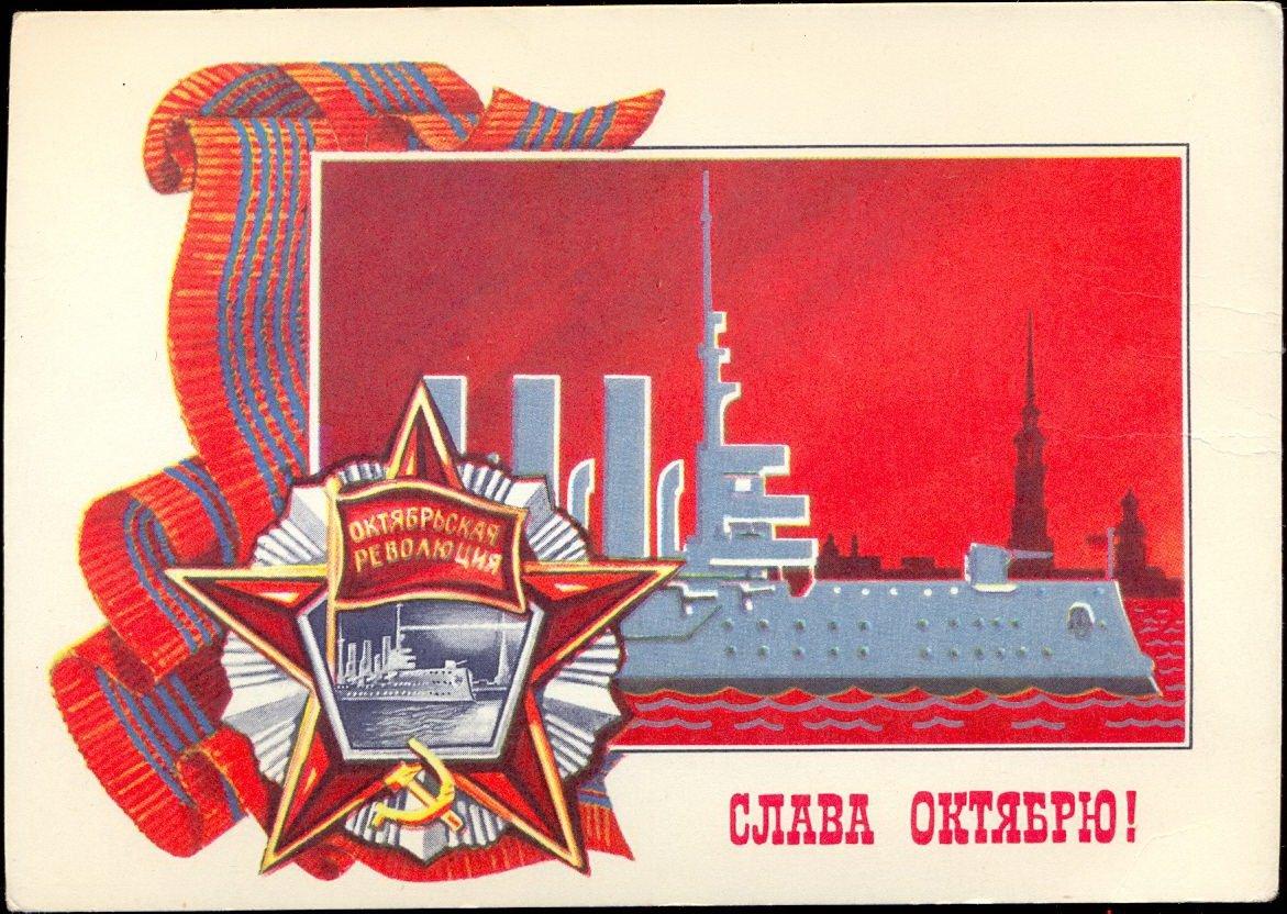 неземная открытки к столетию октябрьской революции йогу приходят люди