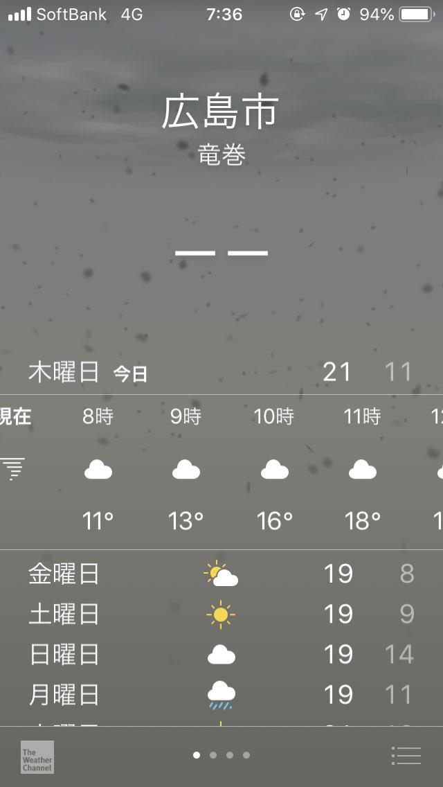 の 天気 広島 明日 八本松駅の天気(広島県東広島市)|マピオン天気予報