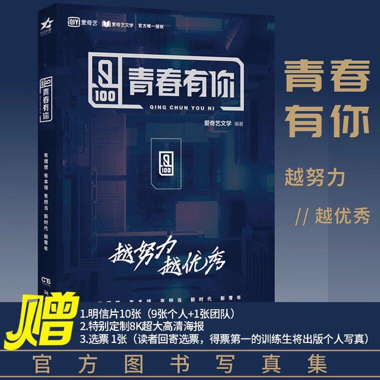 [HELP RT] [🇵🇭PH G.O] 👉 #CPOP MERCH 👈  --- #QingChunYouNi Official Photobook  💵 650PHP 🔗📆: CHECK 📌   #QCYN #IdolProducerS2 #青春有你 #UNINE #IdolProducer2