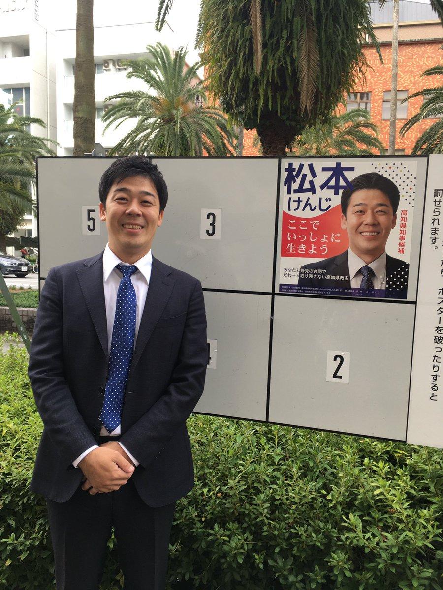 """松本けんじ's tweet - """"届出番号は、1! #松本けんじ #高知県知事選 ..."""
